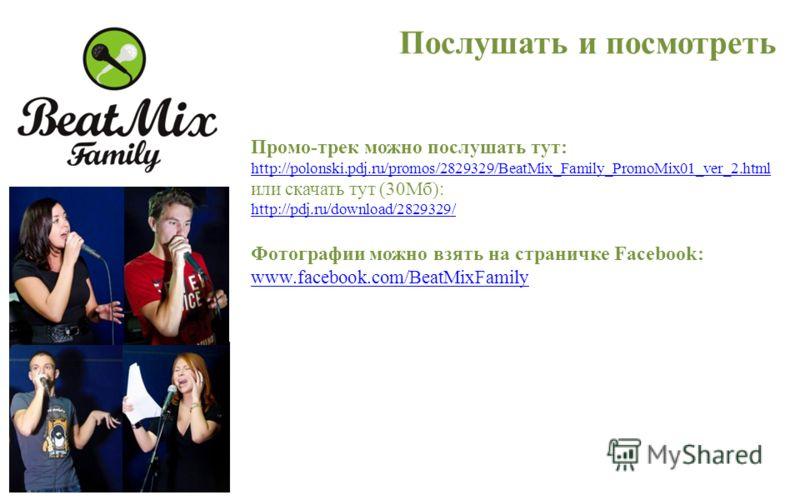Промо-трек можно послушать тут: http://polonski.pdj.ru/promos/2829329/BeatMix_Family_PromoMix01_ver_2.html или скачать тут (30Мб): http://pdj.ru/download/2829329/ Фотографии можно взять на страничке Facebook: www.facebook.com/BeatMixFamily Послушать