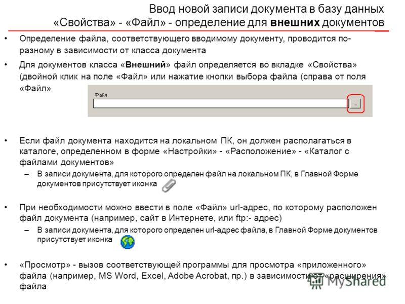 Ввод новой записи документа в базу данных «Свойства» - «Файл» - определение для внешних документов Определение файла, соответствующего вводимому документу, проводится по- разному в зависимости от класса документа Для документов класса «Внешний» файл
