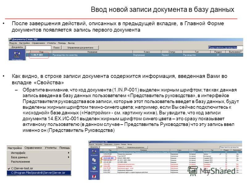 Ввод новой записи документа в базу данных После завершения действий, описанных в предыдущей вкладке, в Главной Форме документов появляется запись первого документа Как видно, в строке записи документа содержится информация, введенная Вами во вкладке
