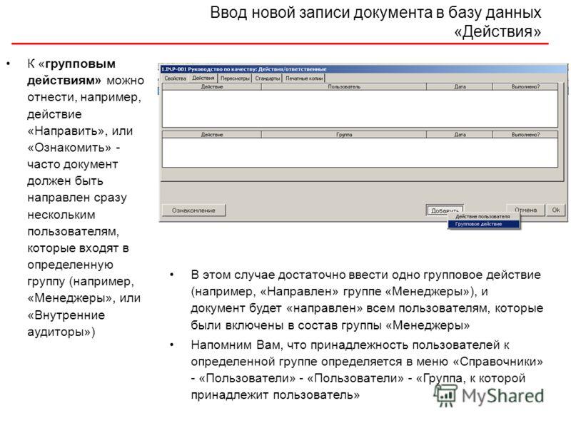 Ввод новой записи документа в базу данных «Действия» К «групповым действиям» можно отнести, например, действие «Направить», или «Ознакомить» - часто документ должен быть направлен сразу нескольким пользователям, которые входят в определенную группу (