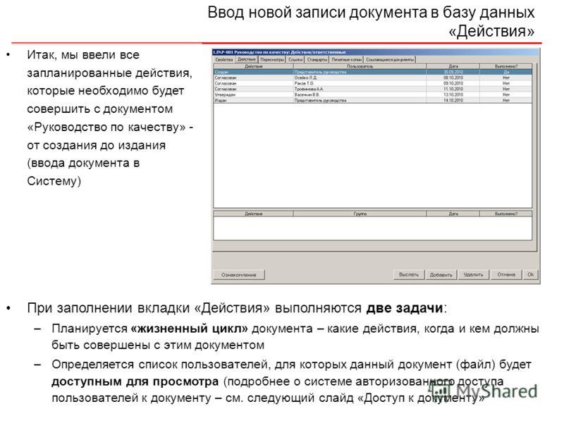 Ввод новой записи документа в базу данных «Действия» Итак, мы ввели все запланированные действия, которые необходимо будет совершить с документом «Руководство по качеству» - от создания до издания (ввода документа в Систему) При заполнении вкладки «Д