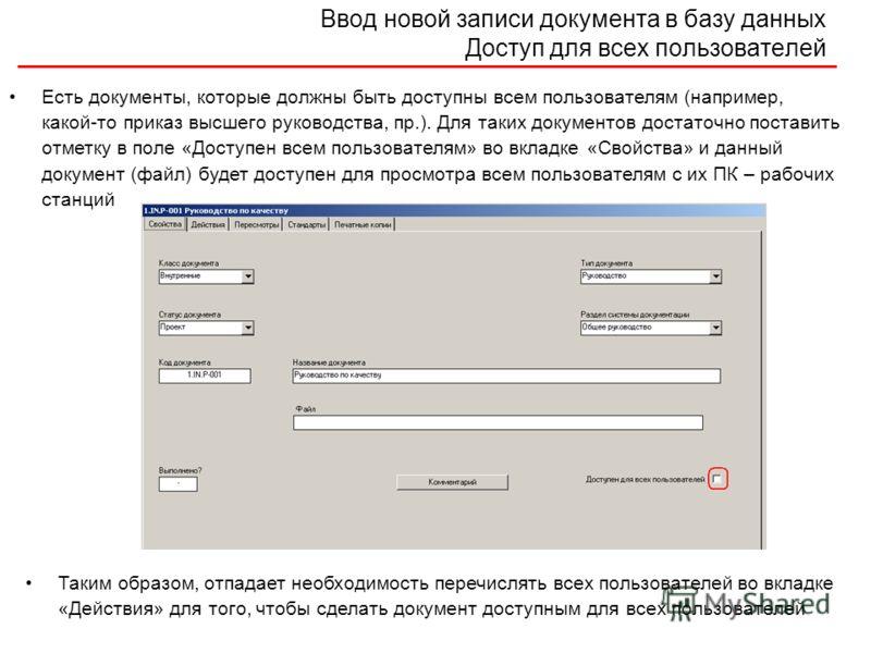 Ввод новой записи документа в базу данных Доступ для всех пользователей Есть документы, которые должны быть доступны всем пользователям (например, какой-то приказ высшего руководства, пр.). Для таких документов достаточно поставить отметку в поле «До