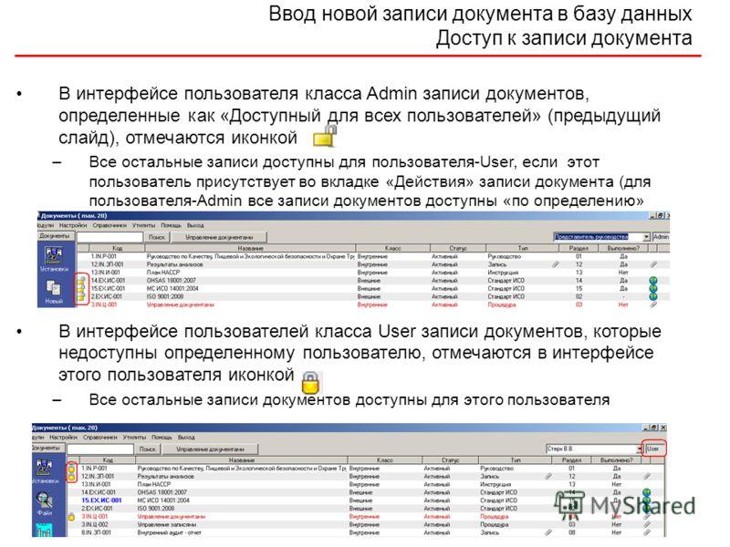 Ввод новой записи документа в базу данных Доступ к записи документа В интерфейсе пользователя класса Admin записи документов, определенные как «Доступный для всех пользователей» (предыдущий слайд), отмечаются иконкой –Все остальные записи доступны дл