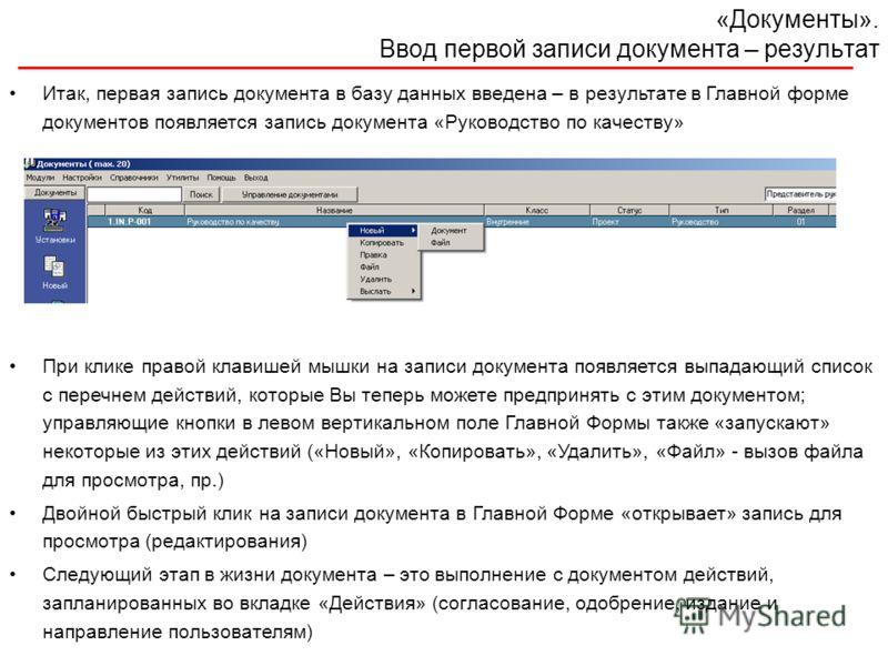 «Документы». Ввод первой записи документа – результат Итак, первая запись документа в базу данных введена – в результате в Главной форме документов появляется запись документа «Руководство по качеству» При клике правой клавишей мышки на записи докуме