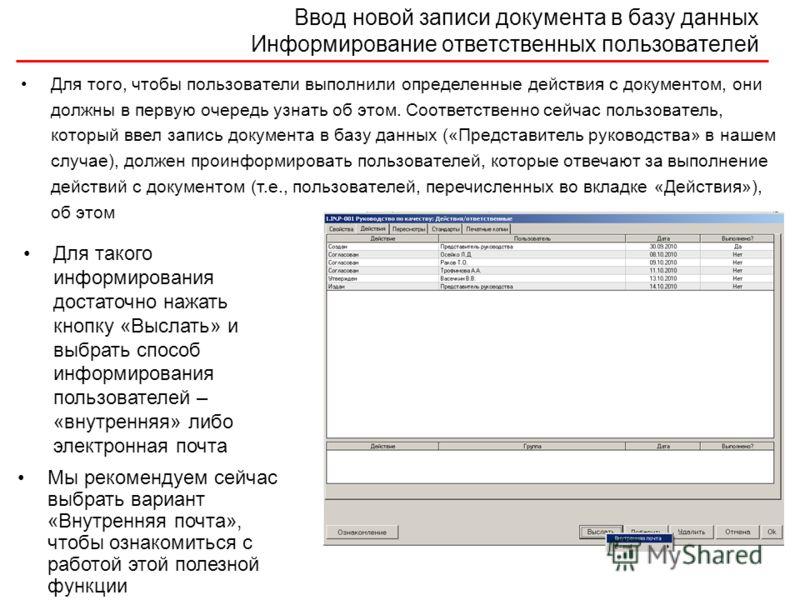 Ввод новой записи документа в базу данных Информирование ответственных пользователей Для того, чтобы пользователи выполнили определенные действия с документом, они должны в первую очередь узнать об этом. Соответственно сейчас пользователь, который вв