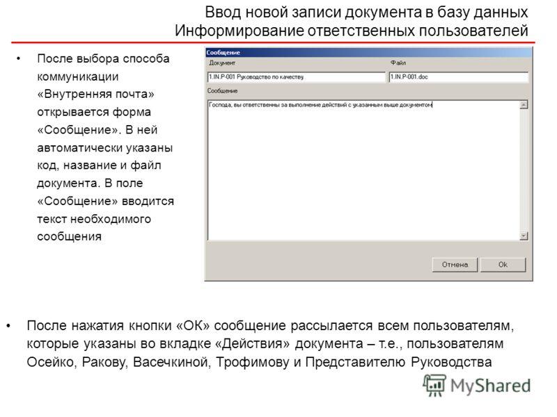 Ввод новой записи документа в базу данных Информирование ответственных пользователей После выбора способа коммуникации «Внутренняя почта» открывается форма «Сообщение». В ней автоматически указаны код, название и файл документа. В поле «Сообщение» вв