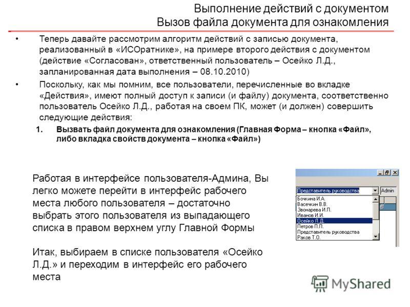 Выполнение действий с документом Вызов файла документа для ознакомления Теперь давайте рассмотрим алгоритм действий с записью документа, реализованный в «ИСОратнике», на примере второго действия с документом (действие «Согласован», ответственный поль