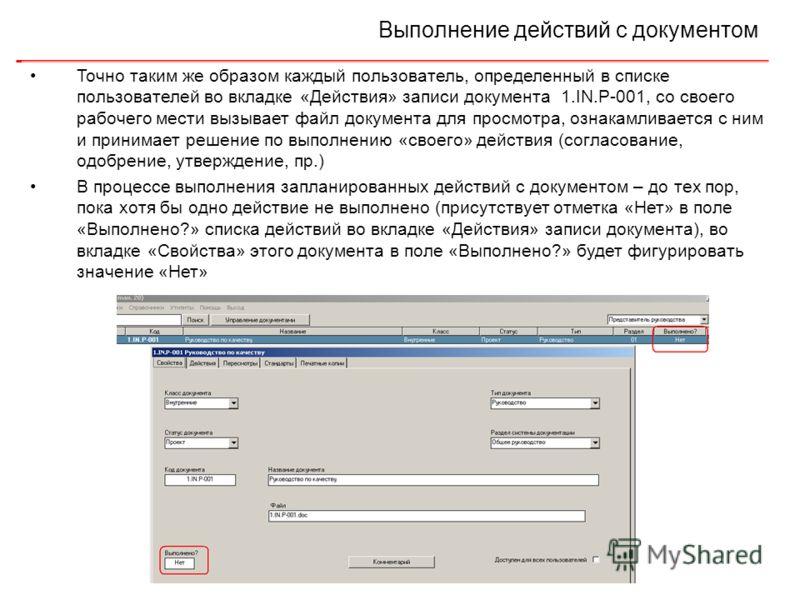 Выполнение действий с документом Точно таким же образом каждый пользователь, определенный в списке пользователей во вкладке «Действия» записи документа 1.IN.P-001, со своего рабочего мести вызывает файл документа для просмотра, ознакамливается с ним