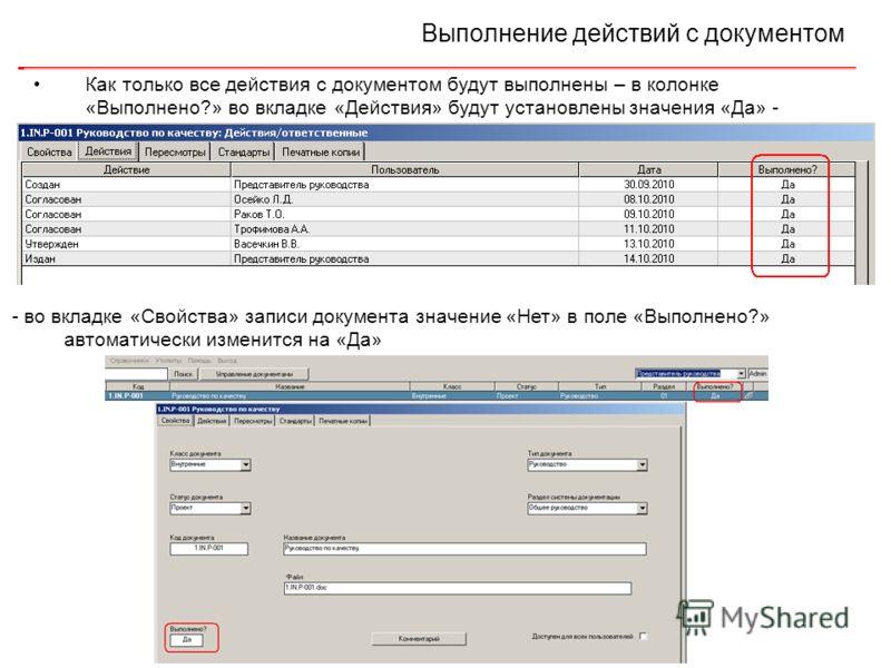 Выполнение действий с документом Как только все действия с документом будут выполнены – в колонке «Выполнено?» во вкладке «Действия» будут установлены значения «Да» - - во вкладке «Свойства» записи документа значение «Нет» в поле «Выполнено?» автомат