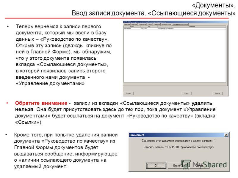 «Документы». Ввод записи документа. «Ссылающиеся документы» Теперь вернемся к записи первого документа, который мы ввели в базу данных – «Руководство по качеству». Открыв эту запись (дважды кликнув по ней в Главной Форме), мы обнаружим, что у этого д