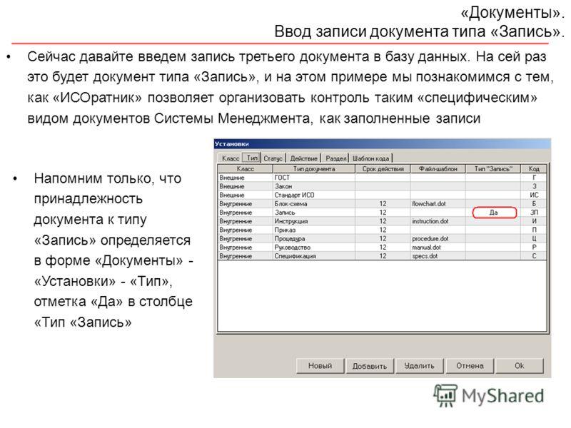 «Документы». Ввод записи документа типа «Запись». Сейчас давайте введем запись третьего документа в базу данных. На сей раз это будет документ типа «Запись», и на этом примере мы познакомимся с тем, как «ИСОратник» позволяет организовать контроль так