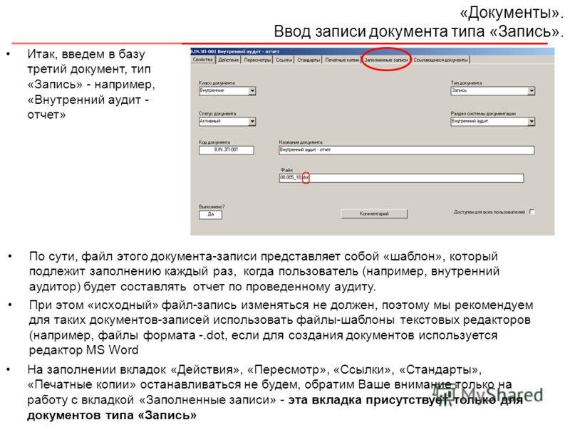 «Документы». Ввод записи документа типа «Запись». Итак, введем в базу третий документ, тип «Запись» - например, «Внутренний аудит - отчет» На заполнении вкладок «Действия», «Пересмотр», «Ссылки», «Стандарты», «Печатные копии» останавливаться не будем