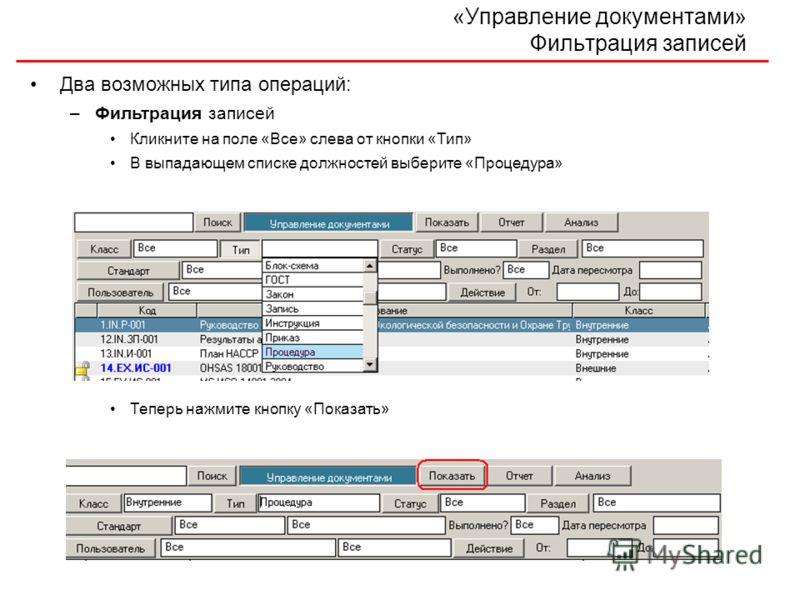 «Управление документами» Фильтрация записей Два возможных типа операций: –Фильтрация записей Кликните на поле «Все» слева от кнопки «Тип» В выпадающем списке должностей выберите «Процедура» Теперь нажмите кнопку «Показать»