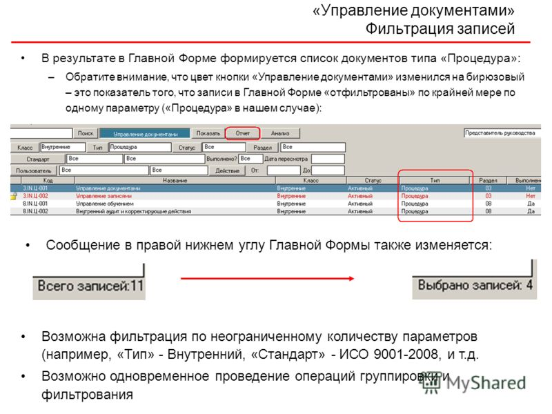 «Управление документами» Фильтрация записей В результате в Главной Форме формируется список документов типа «Процедура»: –Обратите внимание, что цвет кнопки «Управление документами» изменился на бирюзовый – это показатель того, что записи в Главной Ф