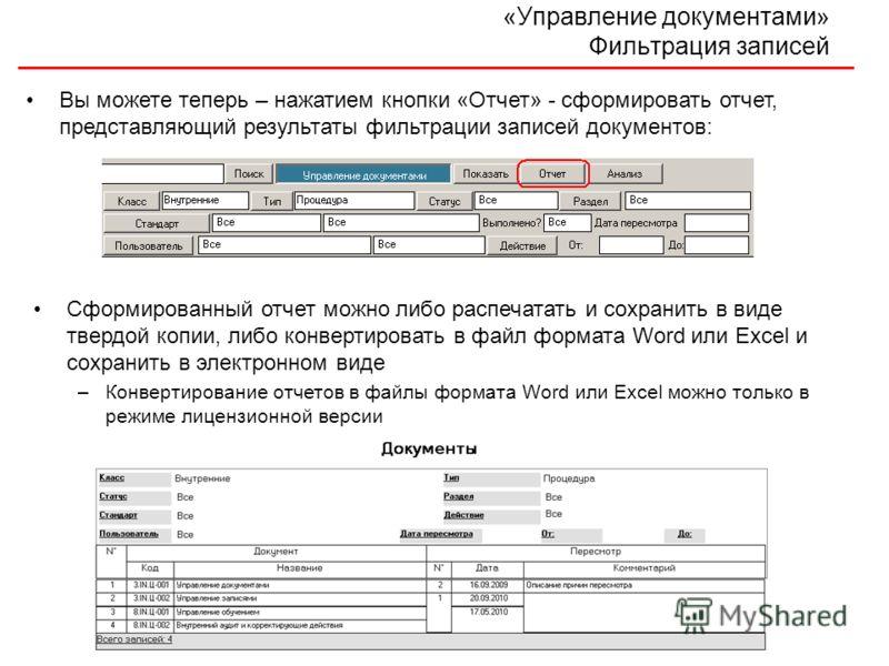 «Управление документами» Фильтрация записей Вы можете теперь – нажатием кнопки «Отчет» - сформировать отчет, представляющий результаты фильтрации записей документов: Сформированный отчет можно либо распечатать и сохранить в виде твердой копии, либо к