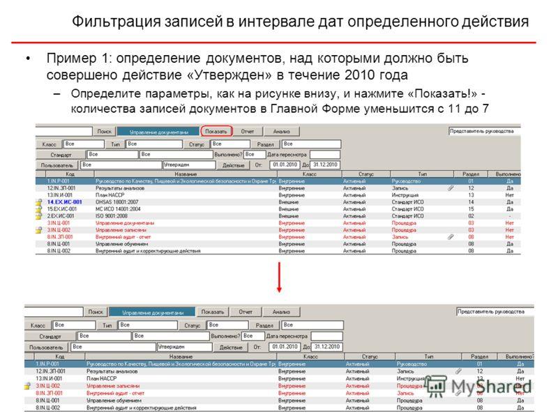 Фильтрация записей в интервале дат определенного действия Пример 1: определение документов, над которыми должно быть совершено действие «Утвержден» в течение 2010 года –Определите параметры, как на рисунке внизу, и нажмите «Показать!» - количества за