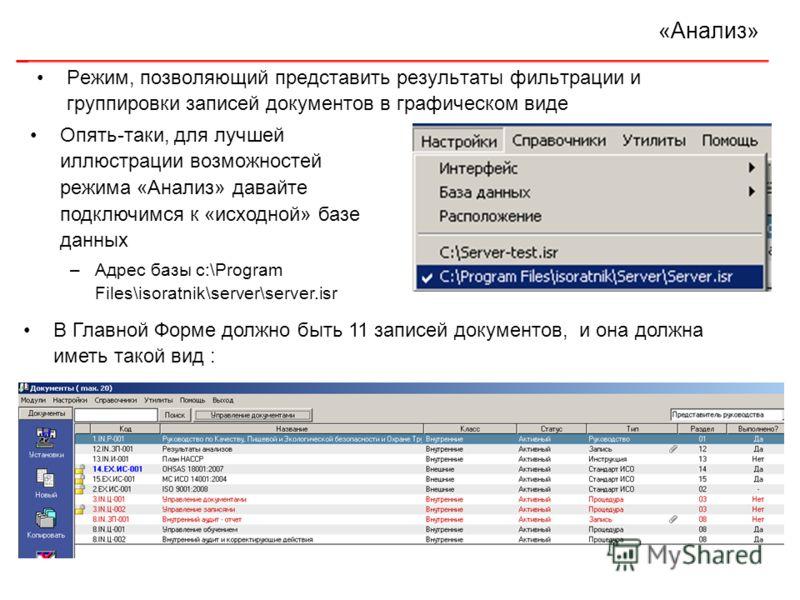 «Анализ» Режим, позволяющий представить результаты фильтрации и группировки записей документов в графическом виде Опять-таки, для лучшей иллюстрации возможностей режима «Анализ» давайте подключимся к «исходной» базе данных –Адрес базы c:\Program File