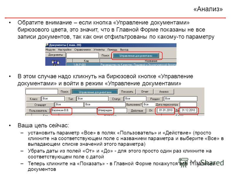 «Анализ» Обратите внимание – если кнопка «Управление документами» бирюзового цвета, это значит, что в Главной Форме показаны не все записи документов, так как они отфильтрованы по какому-то параметру В этом случае надо кликнуть на бирюзовой кнопке «У