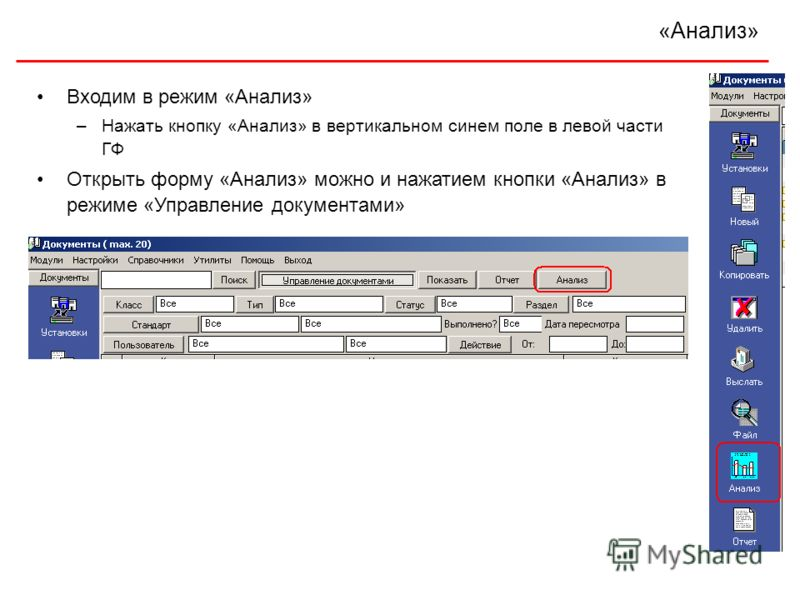 «Анализ» Входим в режим «Анализ» –Нажать кнопку «Анализ» в вертикальном синем поле в левой части ГФ Открыть форму «Анализ» можно и нажатием кнопки «Анализ» в режиме «Управление документами»