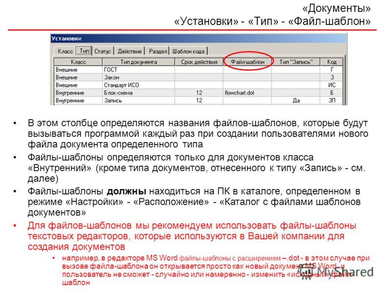 «Документы» «Установки» - «Тип» - «Файл-шаблон» В этом столбце определяются названия файлов-шаблонов, которые будут вызываться программой каждый раз при создании пользователями нового файла документа определенного типа Файлы-шаблоны определяются толь