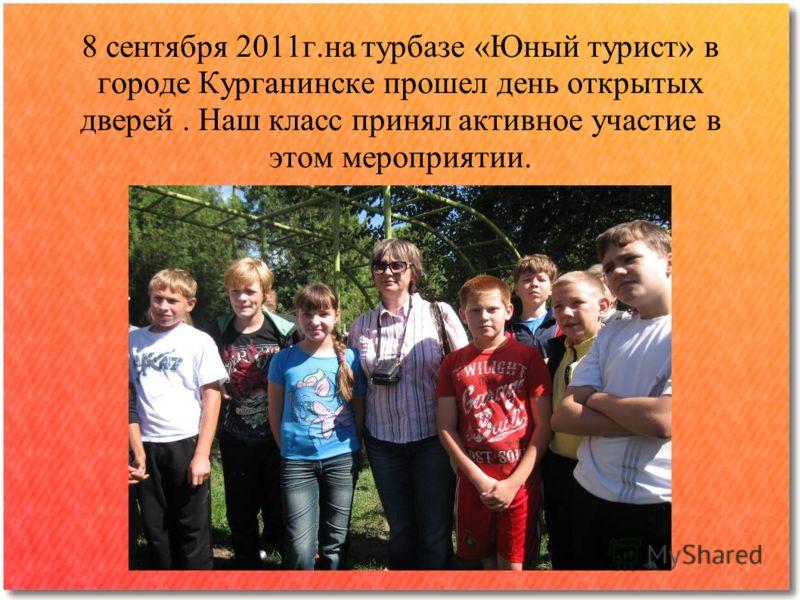 8 сентября 2011г.на турбазе «Юный турист» в городе Курганинске прошел день открытых дверей. Наш класс принял активное участие в этом мероприятии.