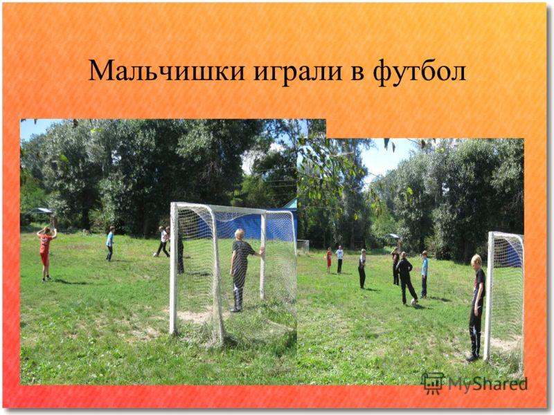 Мальчишки играли в футбол