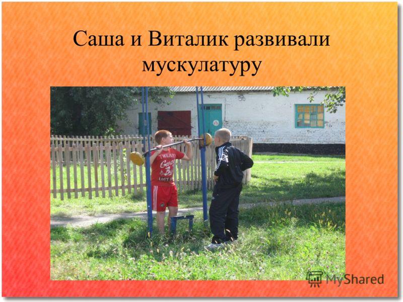 Саша и Виталик развивали мускулатуру