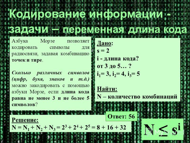 Азбука Морзе позволяет кодировать символы для радиосвязи, задавая комбинацию точек и тире. Сколько различных символов (цифр, букв, знаков и т.д.) можно закодировать с помощью азбуки Морзе, если длина кода равна не менее 3 и не более 5 символов? Кодир