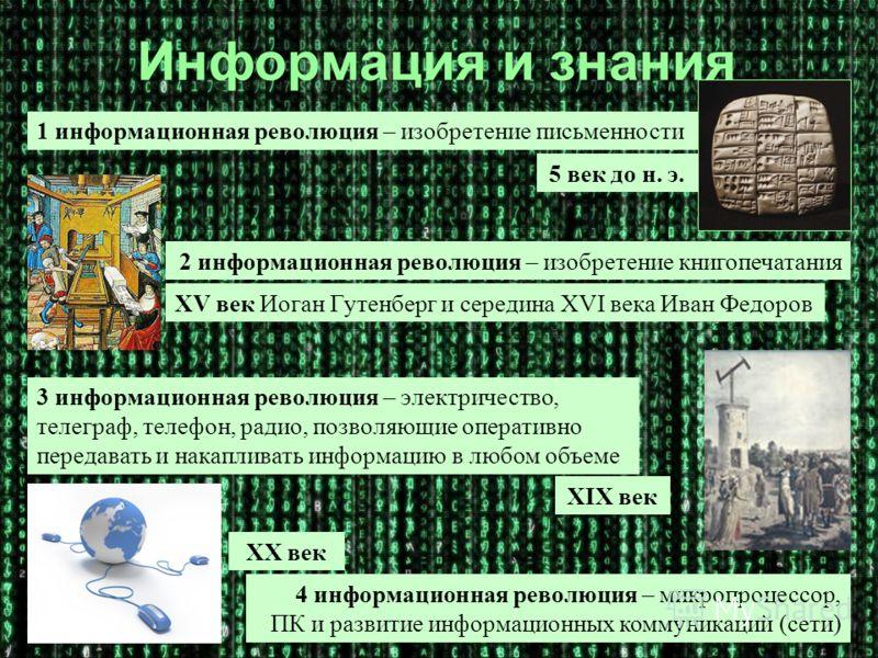 2 информационная революция – изобретение книгопечатания Информация и знания 1 информационная революция – изобретение письменности 3 информационная революция – электричество, телеграф, телефон, радио, позволяющие оперативно передавать и накапливать ин