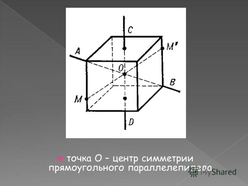 точка О – центр симметрии прямоугольного параллелепипеда