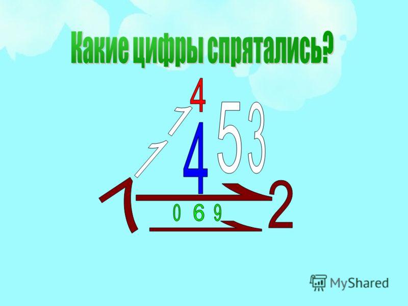 Чтобы вырасти умным и многое знать, математику надо, друзья, изучать!