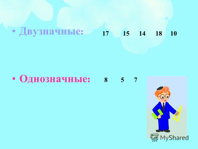 Восстановите числа в цепочке – стр. 63 4 17 14 18 10 8 5 15 17 7 15