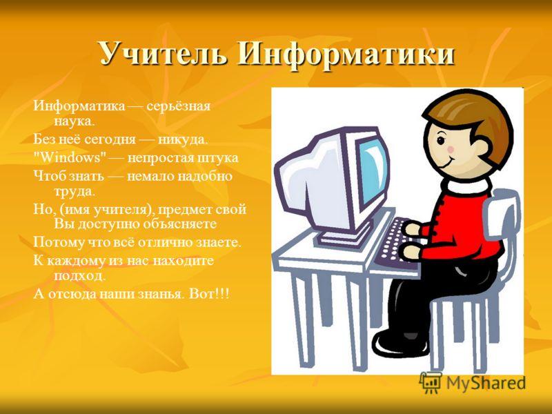 Учитель Информатики Информатика серьёзная наука. Без неё сегодня никуда.