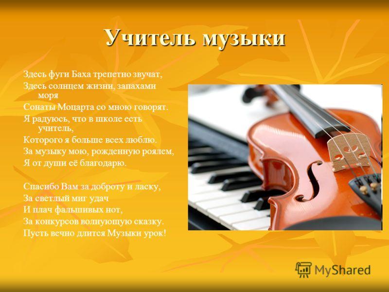 Поздравление учителям в музыкальной школе