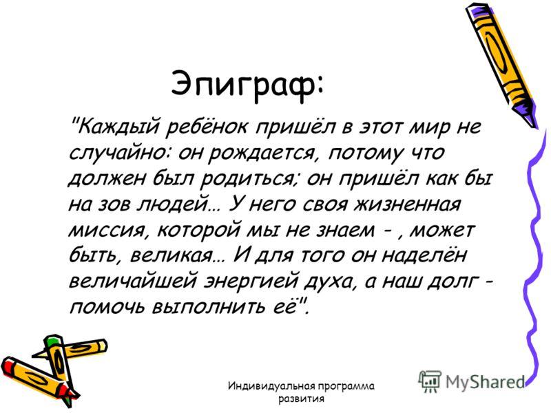 Индивидуальная программа развития Эпиграф: