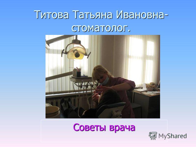 Титова Татьяна Ивановна- стоматолог. Советы врача