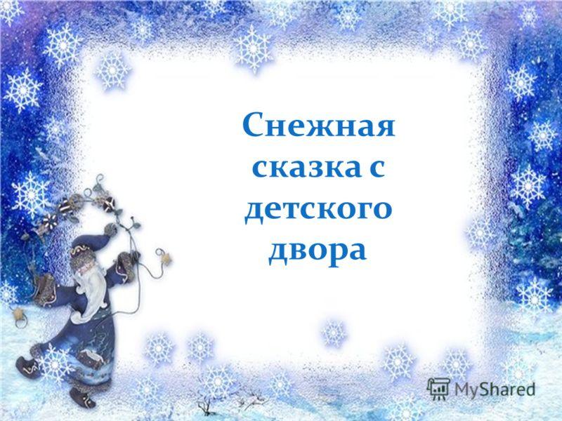 Снежная сказка с детского двора