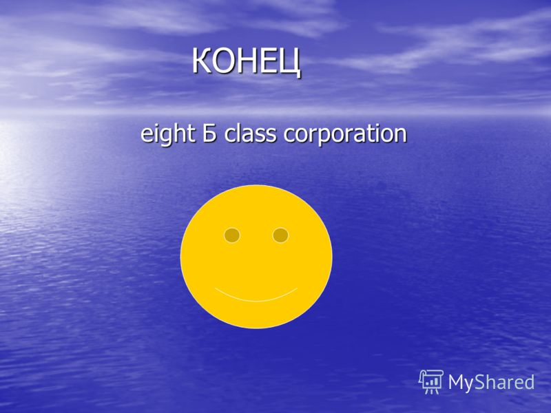 КОНЕЦ КОНЕЦ eight Б class corporation eight Б class corporation