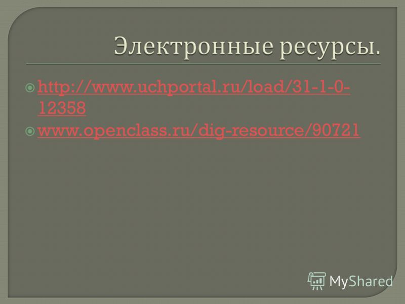 http://www.uchportal.ru/load/31-1-0- 12358 http://www.uchportal.ru/load/31-1-0- 12358 www.openclass.ru/dig-resource/90721