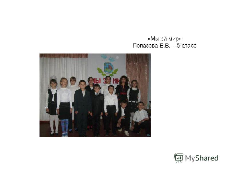«Мы за мир» Попазова Е.В. – 5 класс
