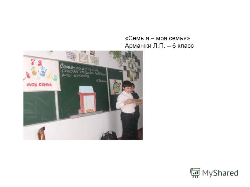 «Семь я – моя семья» Арманжи Л.П. – 6 класс