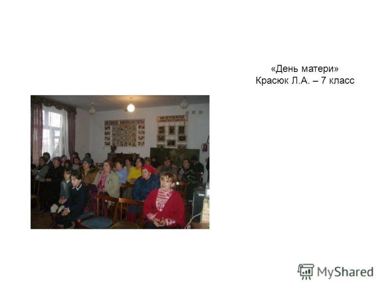 «День матери» Красюк Л.А. – 7 класс
