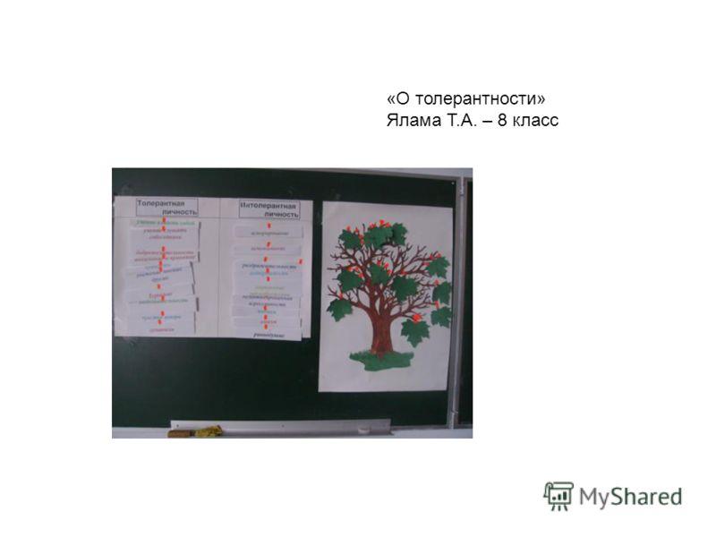 «О толерантности» Ялама Т.А. – 8 класс