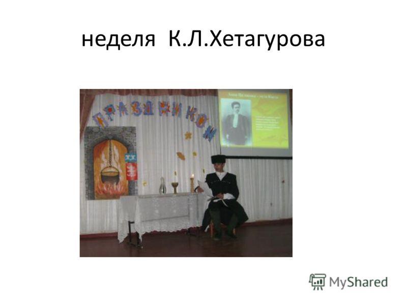 неделя К.Л.Хетагурова