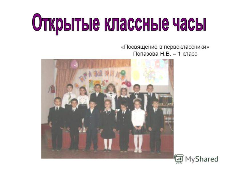 «Посвящение в первоклассники» Попазова Н.В. – 1 класс