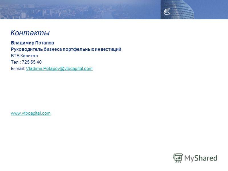 Контакты Владимир Потапов Руководитель бизнеса портфельных инвестиций ВТБ Капитал Тел.: 725 55 40 E-mail: Vladimir.Potapov@vtbcapital.comVladimir.Potapov@vtbcapital.com www.vtbcapital.com