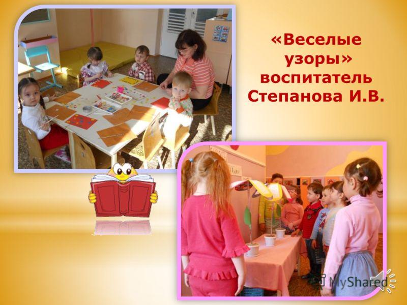 «Моя семья» воспитатель Дунская И.А. «Осень» воспитатель Суконникова Г.Н.