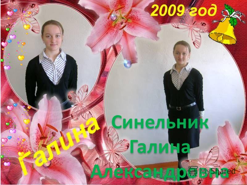 Синельник Галина Александровна