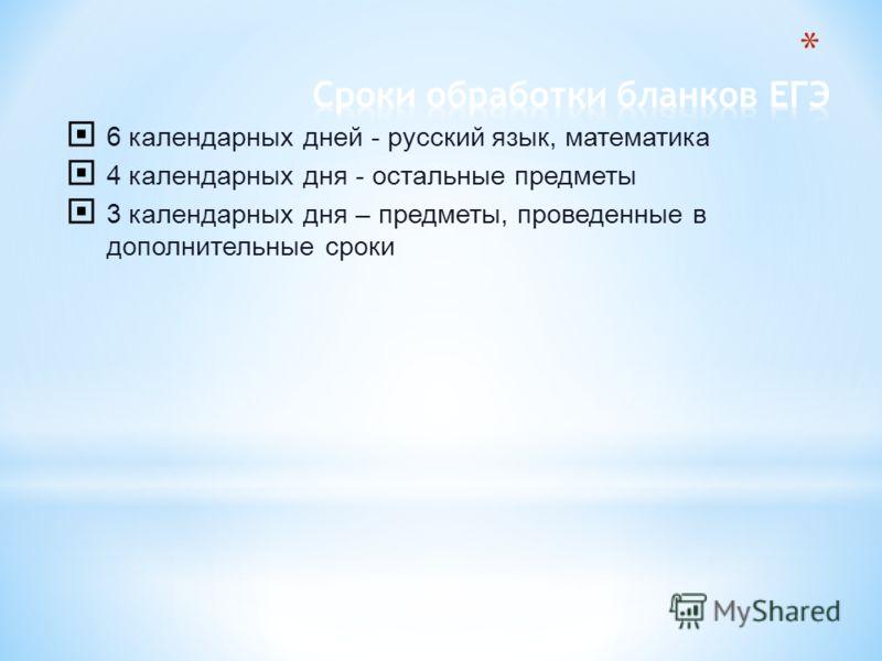 6 календарных дней - русский язык, математика 4 календарных дня - остальные предметы 3 календарных дня – предметы, проведенные в дополнительные сроки