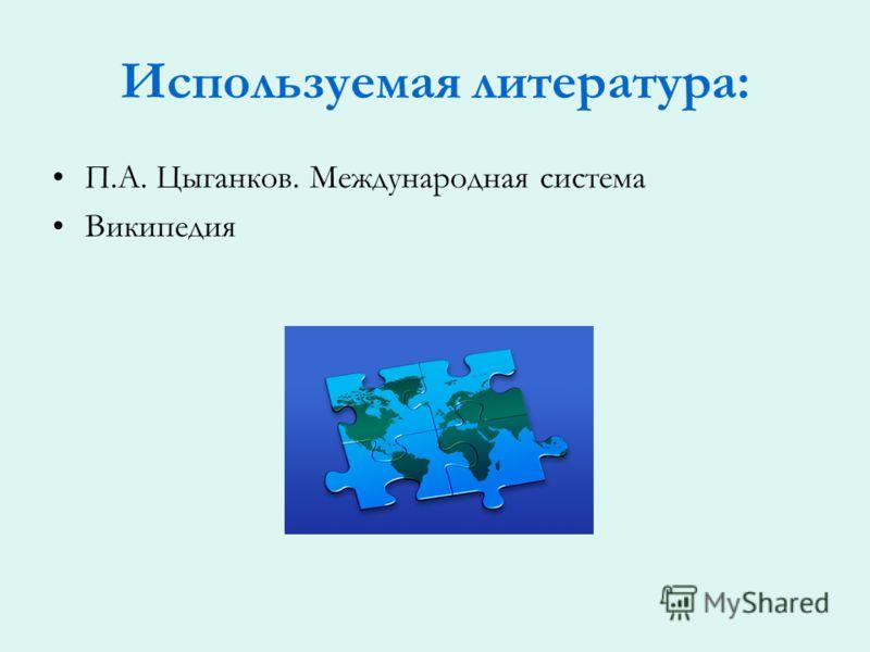 Используемая литература: П.А. Цыганков. Международная система Википедия